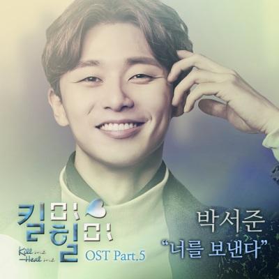 Imagini pentru PARK SEO JOON – LETTING YOU GO OST